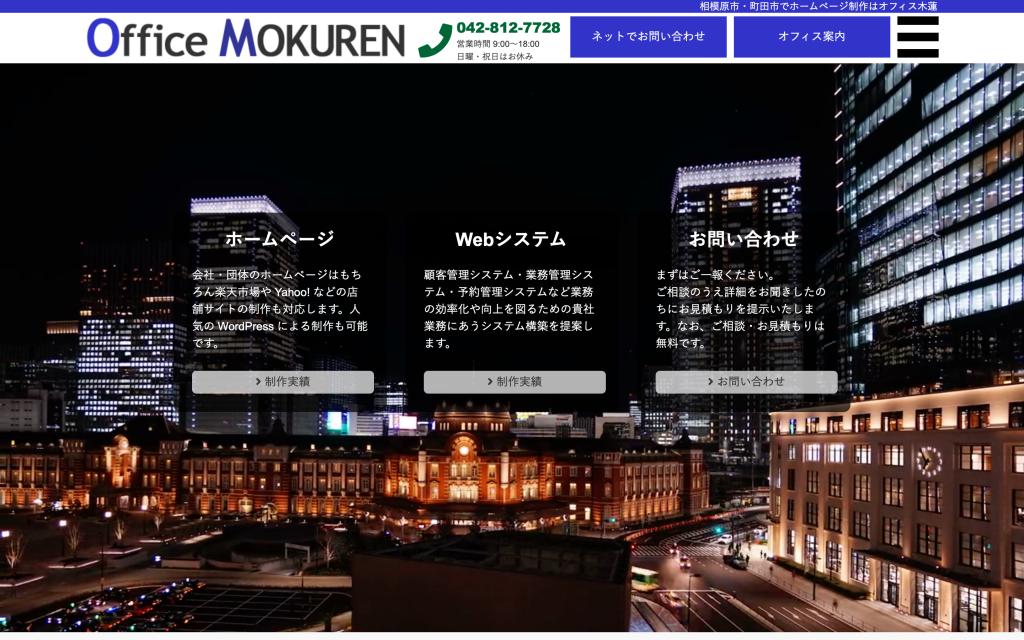 オフィスのホームページ